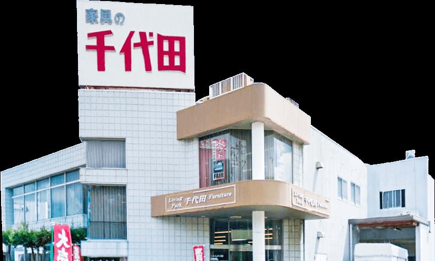 千代田ファニチャー株式会社